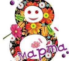 Journée internationale des femmes, le 8 mars