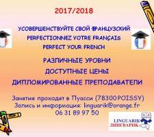 2017-2018 Inscription: Français pour adultes